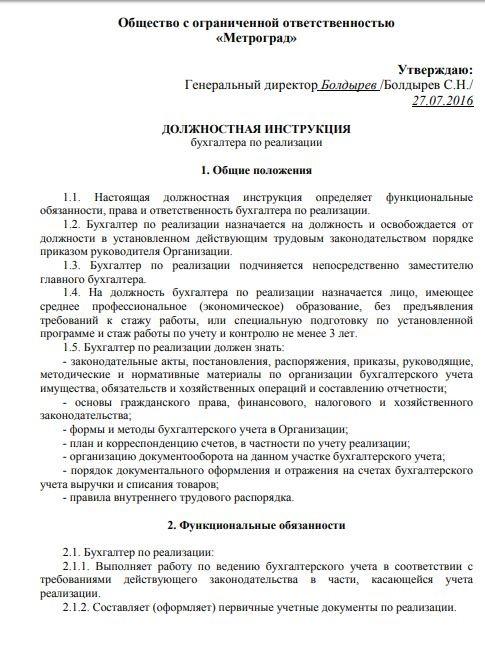 dolzhnostnaya-instrukciya-buhgaltera008