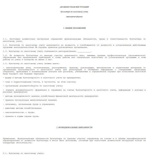 dolzhnostnaya-instrukciya-buhgaltera009