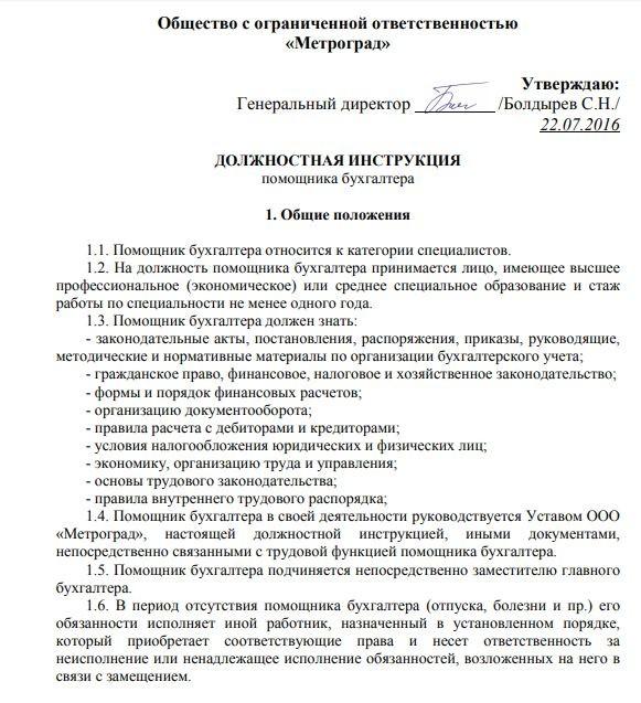 dolzhnostnaya-instrukciya-buhgaltera011