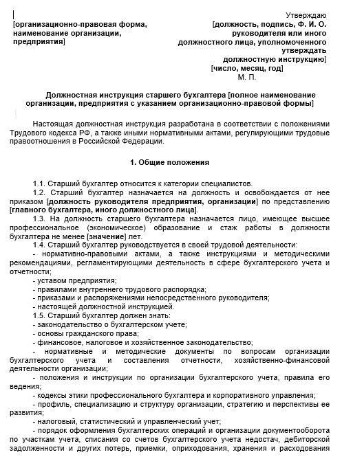 dolzhnostnaya-instrukciya-buhgaltera012