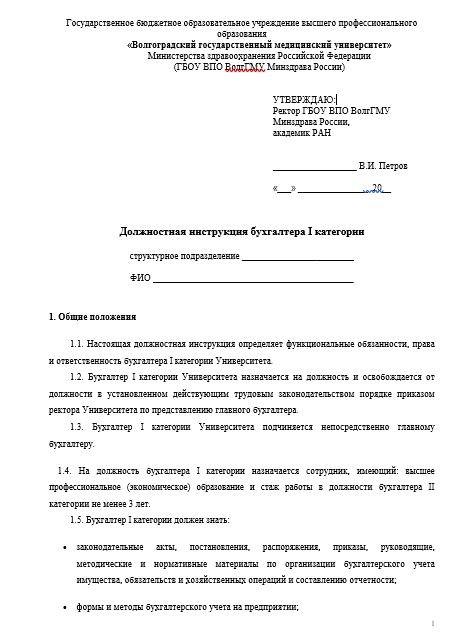 dolzhnostnaya-instrukciya-buhgaltera013