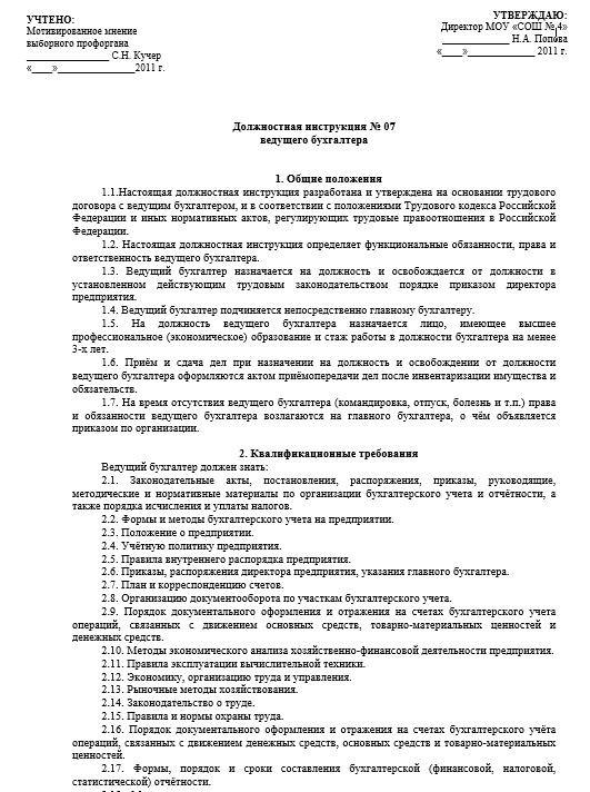 dolzhnostnaya-instrukciya-buhgaltera014