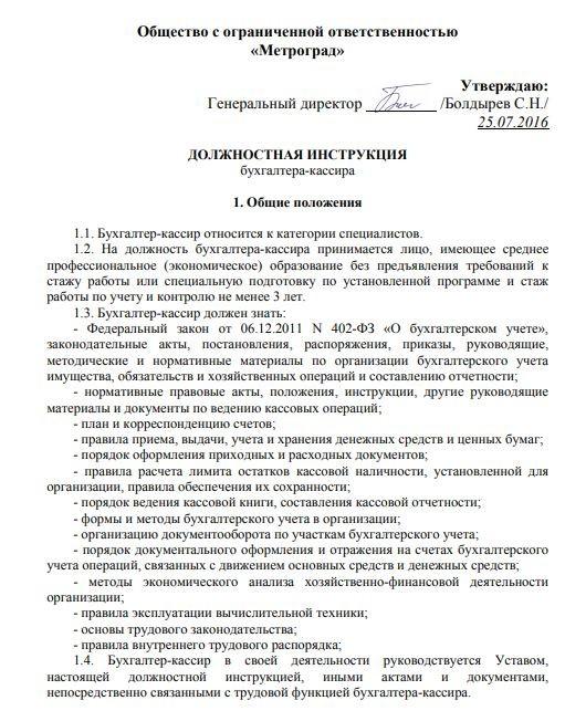dolzhnostnaya-instrukciya-buhgaltera015