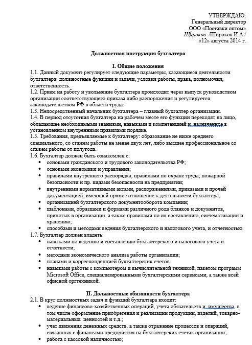 dolzhnostnaya-instrukciya-buhgaltera016