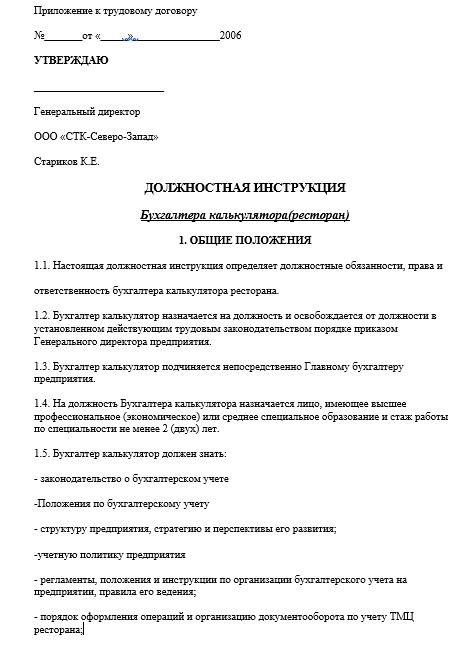 dolzhnostnaya-instrukciya-buhgaltera017