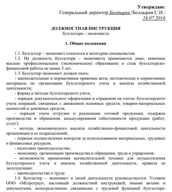 dolzhnostnaya-instrukciya-buhgaltera018