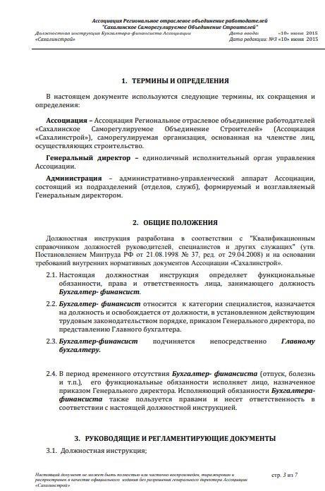 dolzhnostnaya-instrukciya-buhgaltera019