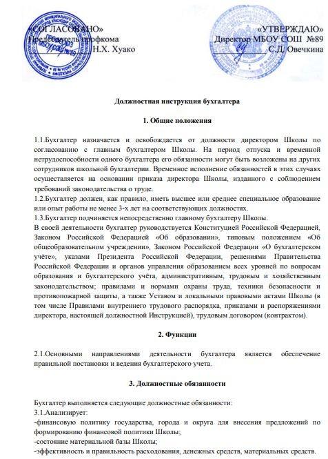 dolzhnostnaya-instrukciya-buhgaltera020