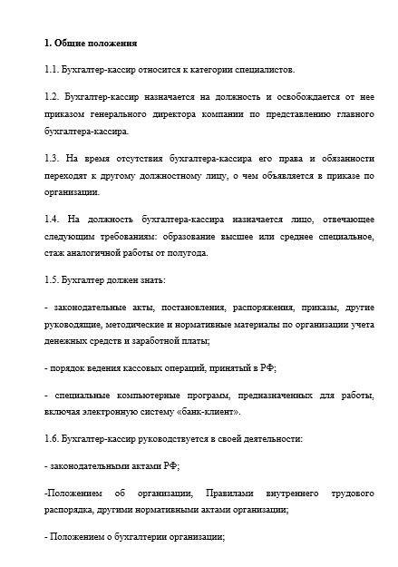 dolzhnostnaya-instrukciya-buhgaltera021