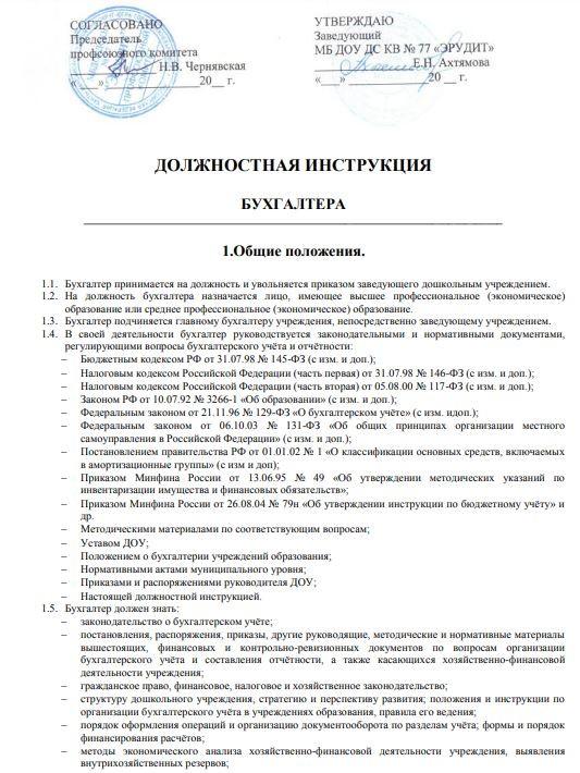dolzhnostnaya-instrukciya-buhgaltera022