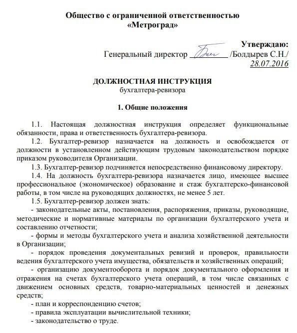 dolzhnostnaya-instrukciya-buhgaltera023