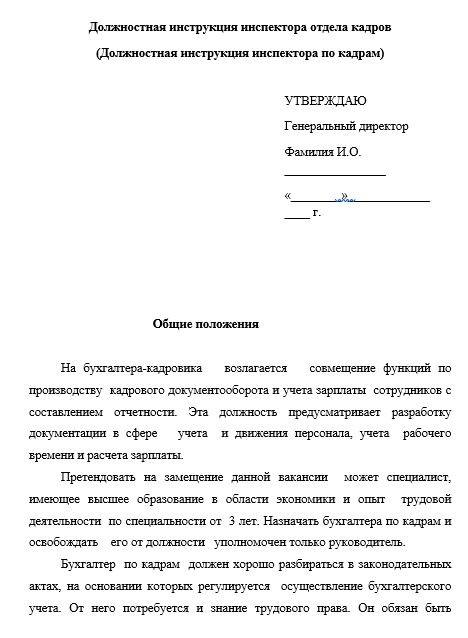dolzhnostnaya-instrukciya-buhgaltera024