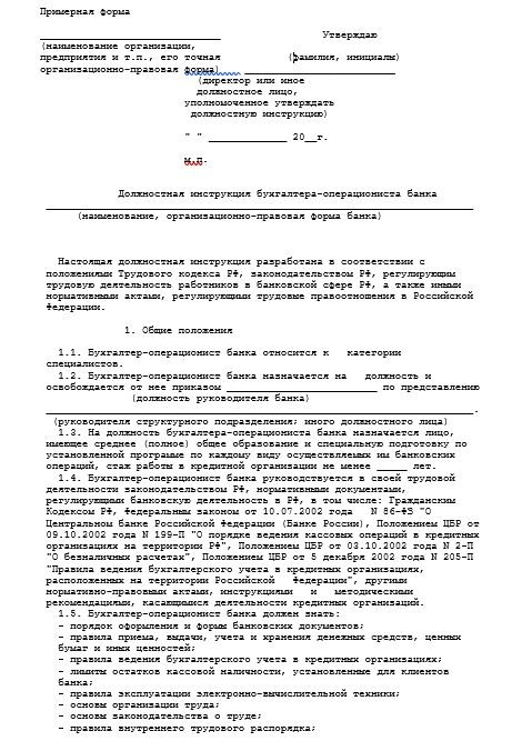 dolzhnostnaya-instrukciya-buhgaltera025