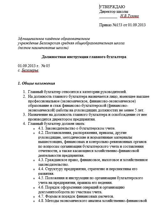 dolzhnostnaya-instrukciya-buhgaltera026