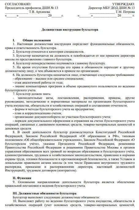 dolzhnostnaya-instrukciya-buhgaltera027