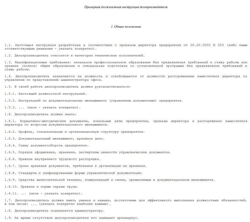dolzhnostnaya-instrukciya-deloproizvoditelya001