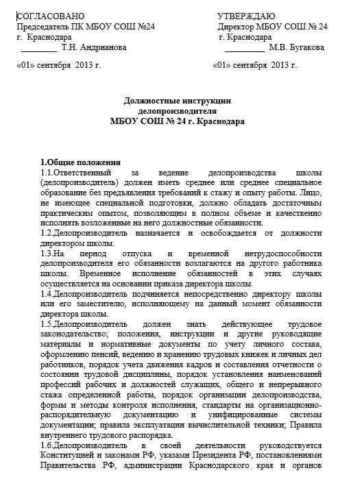 dolzhnostnaya-instrukciya-deloproizvoditelya002