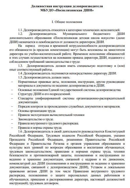 dolzhnostnaya-instrukciya-deloproizvoditelya004