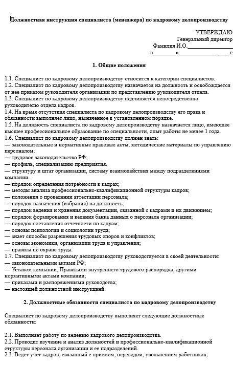 dolzhnostnaya-instrukciya-deloproizvoditelya005