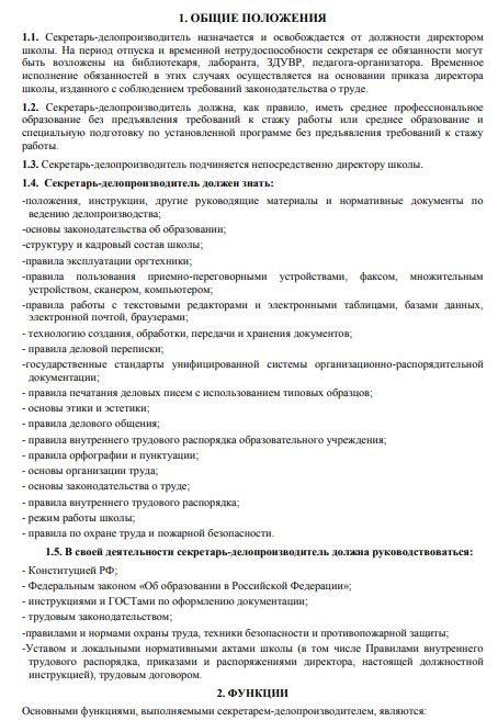 dolzhnostnaya-instrukciya-deloproizvoditelya006