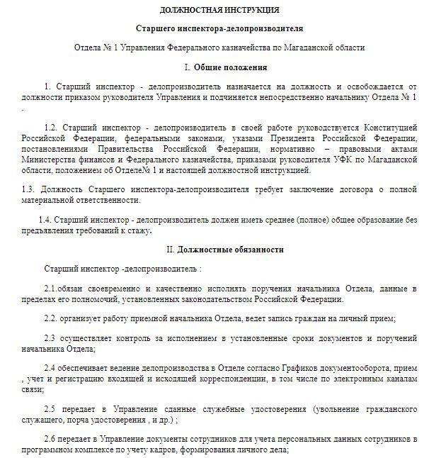 dolzhnostnaya-instrukciya-deloproizvoditelya007