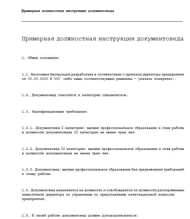 dolzhnostnaya-instrukciya-dokumentoveda001