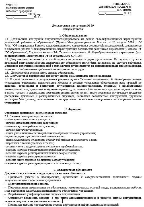 dolzhnostnaya-instrukciya-dokumentoveda002