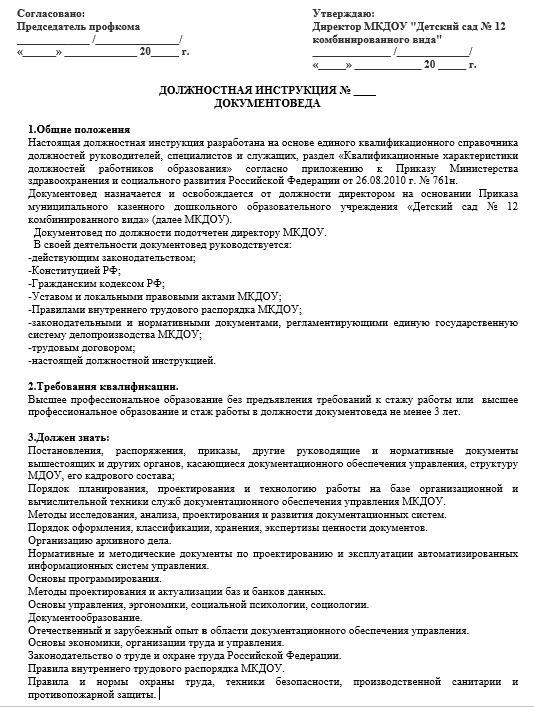dolzhnostnaya-instrukciya-dokumentoveda003