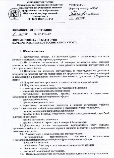 dolzhnostnaya-instrukciya-dokumentoveda004