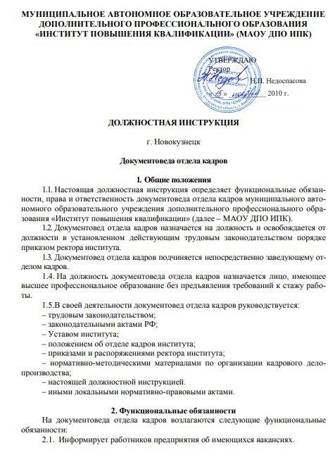 dolzhnostnaya-instrukciya-dokumentoveda005