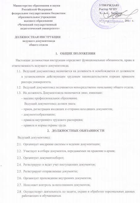dolzhnostnaya-instrukciya-dokumentoveda006