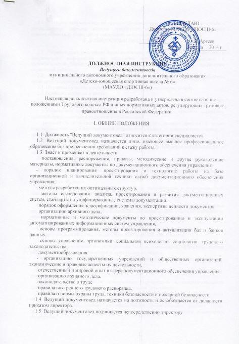 dolzhnostnaya-instrukciya-dokumentoveda007