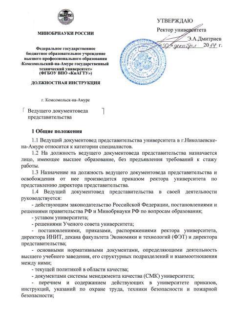 dolzhnostnaya-instrukciya-dokumentoveda008