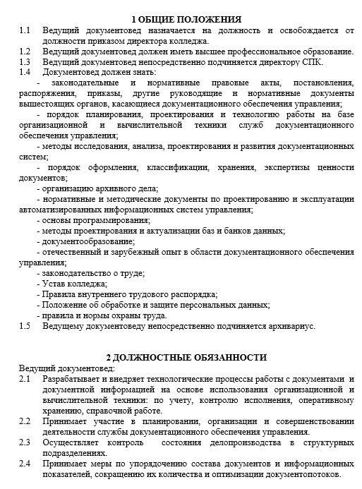dolzhnostnaya-instrukciya-dokumentoveda009