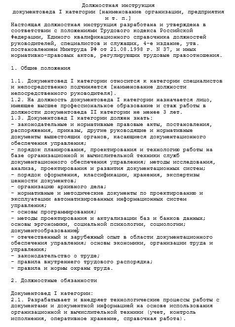 dolzhnostnaya-instrukciya-dokumentoveda010