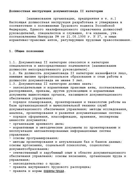 dolzhnostnaya-instrukciya-dokumentoveda011