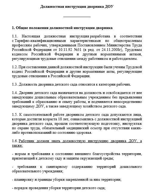 dolzhnostnaya-instrukciya-dvornika003