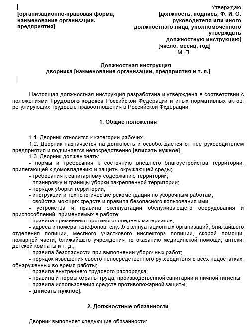dolzhnostnaya-instrukciya-dvornika004