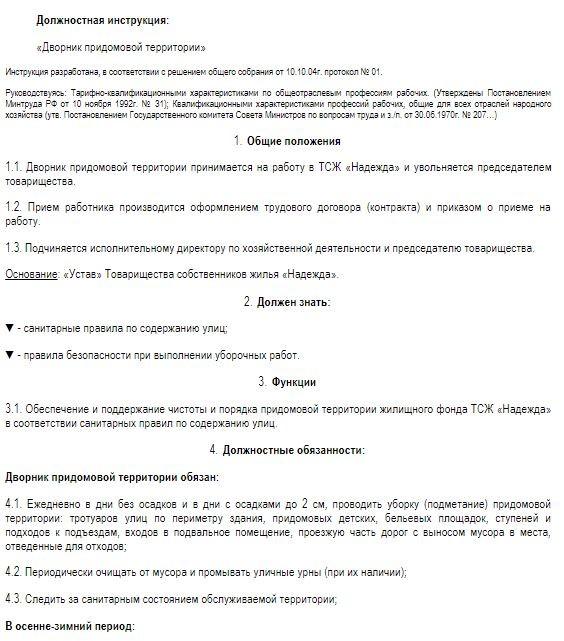 dolzhnostnaya-instrukciya-dvornika005