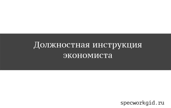 Должностная инструкция экономиста контрактного отдела