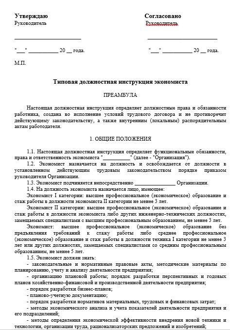dolzhnostnaya-instrukciya-ehkonomista001