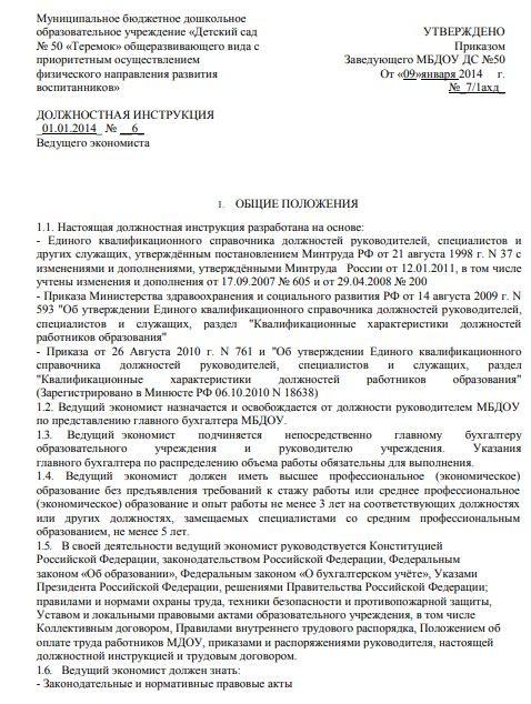 dolzhnostnaya-instrukciya-ehkonomista002