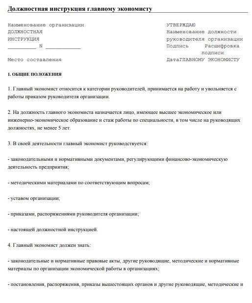 dolzhnostnaya-instrukciya-ehkonomista003