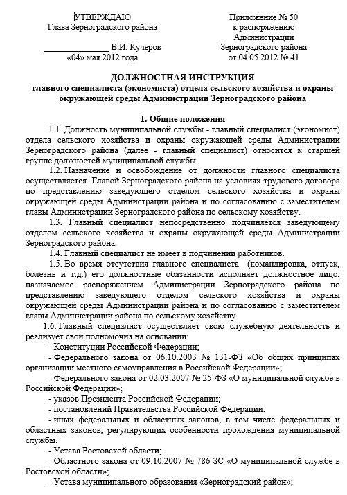 dolzhnostnaya-instrukciya-ehkonomista004