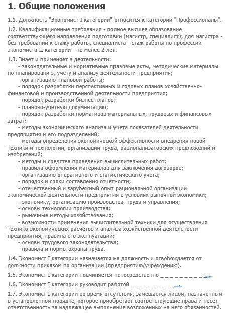 dolzhnostnaya-instrukciya-ehkonomista005