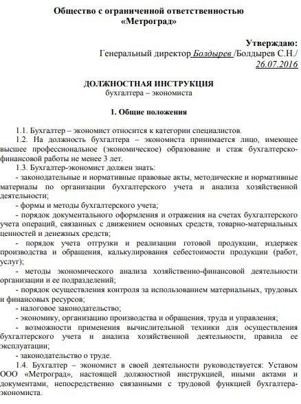 dolzhnostnaya-instrukciya-ehkonomista006