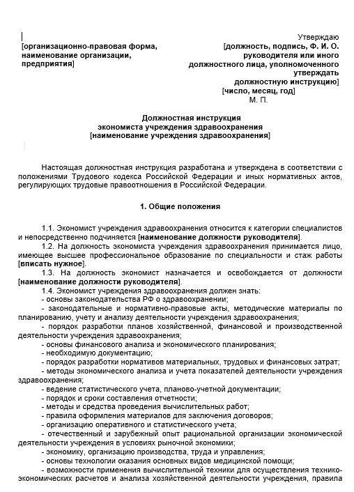 dolzhnostnaya-instrukciya-ehkonomista008