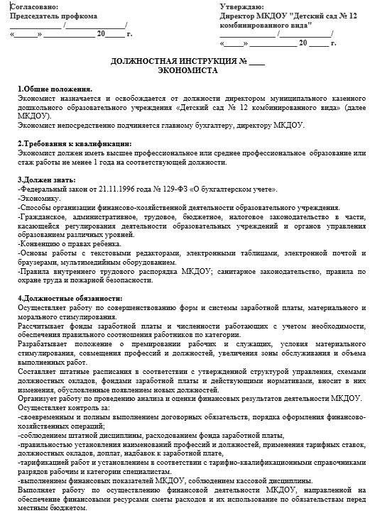dolzhnostnaya-instrukciya-ehkonomista009