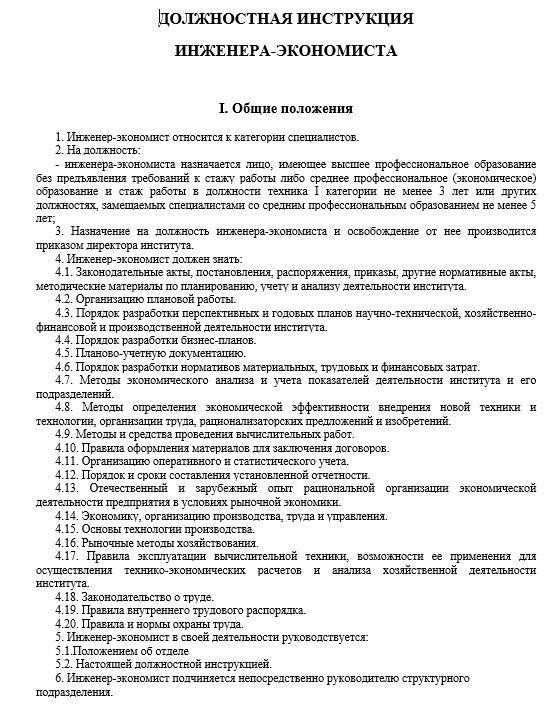 dolzhnostnaya-instrukciya-ehkonomista010