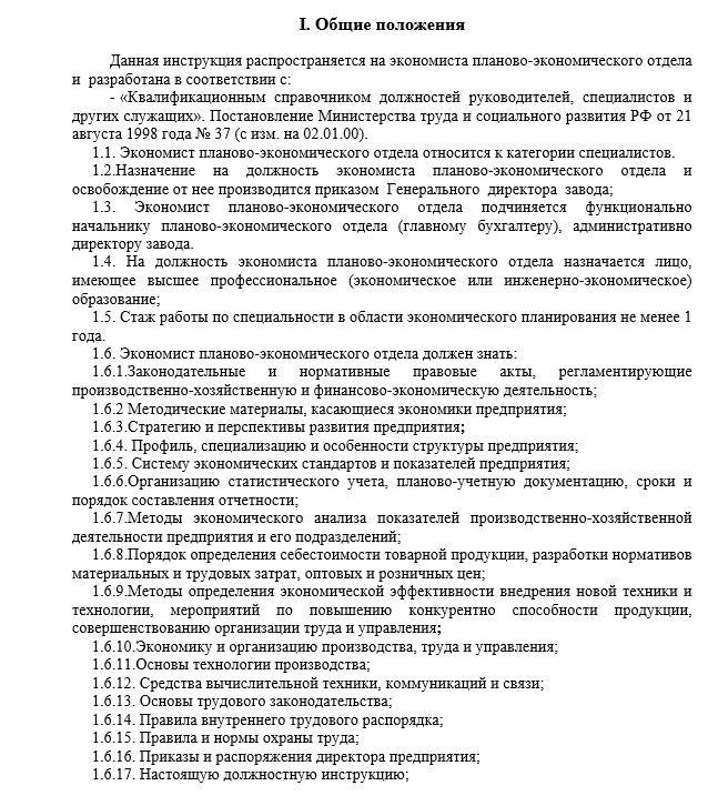 dolzhnostnaya-instrukciya-ehkonomista012